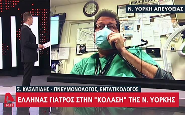 Έλληνας γιατρός στη Νέα Υόρκη: Εδώ είναι κόλαση, είναι πόλεμος, το 80% πεθαίνει