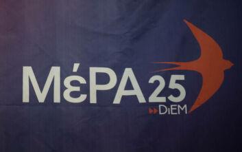 Το ΜέΡΑ 25 κατηγορεί την κυβέρνηση ότι επιδιώκει την ιδιωτικοποίηση της ΕΡΤ με εργαζομένους πολλών ταχυτήτων