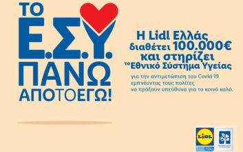 Η Lidl Ελλάς στηρίζει το Εθνικό Σύστημα Υγείας με 100.000€ για την αντιμετώπιση του covid-19