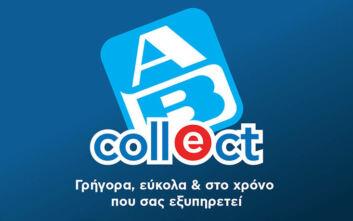 Νέα υπηρεσία AB Collect