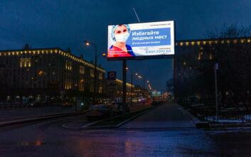 Κορονοϊός: Στη Μόσχα ελέγχουν μέσω smartphone αν οι ασθενείς τηρούν την καραντίνα