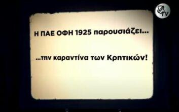 ΟΦΗ: Ένα πρωτότυπο μήνυμα για εφαρμογή της καραντίνας από τους παίκτες της Κρητικής ομάδας