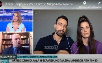Τανιμανίδης και Μπόμπα ανάμεσα στους εθελοντές για να βρεθεί η θεραπεία με πλάσμα ιαθέντων από τον κορονοϊό