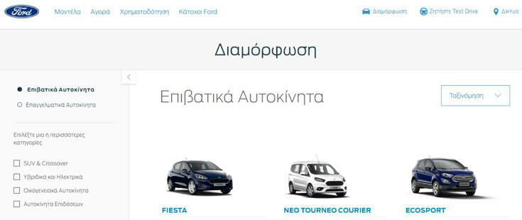 Online υπηρεσίες Ford