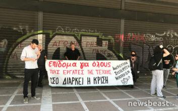 Συγκέντρωση διαμαρτυρίας από καλλιτέχνες στο υπουργείο Εργασίας