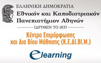 Δωρεάν εξ Αποστάσεως Προγράμματα Επιμόρφωσης για 200 μόνιμους κατοίκους νησιωτικών και παραμεθόριων περιοχών της Ελλάδας