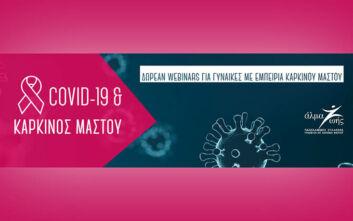 Δωρεάν διαδικτυακά σεμινάρια - webinars - για γυναίκες με εμπειρία καρκίνου μαστού