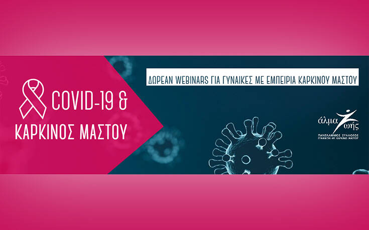 Δωρεάν διαδικτυακά σεμινάρια – webinars – για γυναίκες με εμπειρία καρκίνου μαστού
