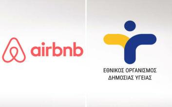 Συνεργασία Airbnb και ΕΟΔΥ: Σπίτια σε όσους βρίσκονται στην πρώτη γραμμή