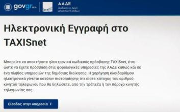 Πώς θα λειτουργεί το kleidarithmos.gov.gr – Τέλος οι επισκέψεις σε ΔΟΥ για κλειδάριθμο