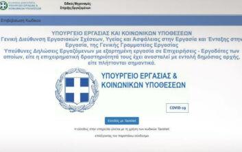 Επίδομα 800 ευρώ: Άγγιξαν τις 80.400 οι αιτήσεις στο supportemployees.yeka.gr