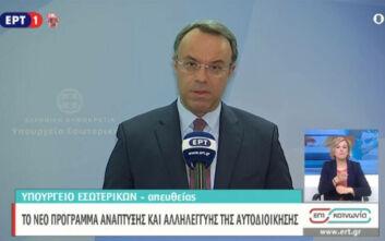 Σταϊκούρας: Στόχος να αναδειχθούν οι δήμοι και οι περιφέρειες πυλώνας δύναμης και σταθερότητας