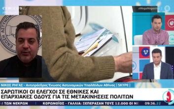 Αντιπρόεδρος Αστυνομικών Υπαλλήλων Αθήνας: Διανύουμε την κορύφωση των μέτρων για τη μη έξοδο των πολιτών