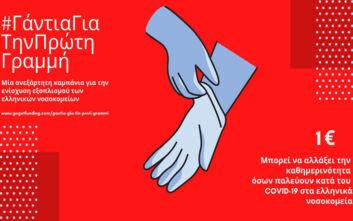 Κορονοϊός: Καμπάνια για την αγορά 200.000 γαντιών σε δυο εβδομάδες