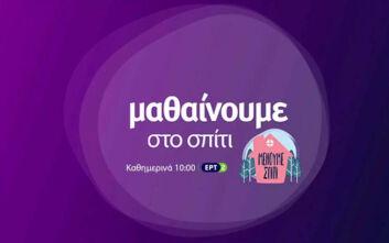 Εκπαιδευτική Τηλεόραση στην ΕΡΤ2: Το πρόγραμμα σήμερα Τρίτη 7 Απριλίου