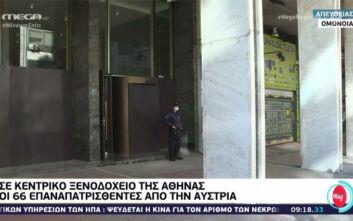 Σε ξενοδοχείο στην Αθήνα οι επαναπατρισθέντες από την Αυστρία