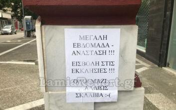 Αφίσες καλούν για «εισβολή στις εκκλησίες στην Ανάσταση» στη Λαμία