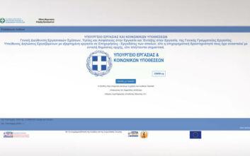 Επίδομα 800 ευρώ: Πώς να συμπληρώσετε την αίτηση - Αναλυτικές οδηγίες