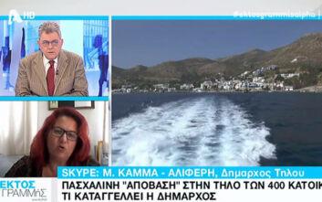 Δήμαρχος Τήλου: Έχουμε πληροφορίες για πασχαλινή απόβαση στο νησί