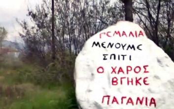 «Ρεμάλια μένουμε σπίτι, ο χάρος βγαίνει παγανιά» - Το χιουμοριστικό μήνυμα σε βράχο στην Πέλλα
