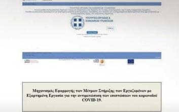 Τα σημεία - κλειδιά για την αίτηση των 800 ευρώ