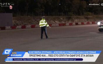 Κορονοϊός: Μπλόκα της Αστυνομίας στα διόδια - Πρόστιμα και αφαίρεση πινακίδων για τους παραβάτες