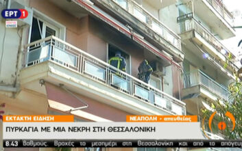 Τραγωδία στη Θεσσαλονίκη, ηλικιωμένη νεκρή από φωτιά σε διαμέρισμα