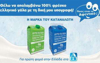Το Γάλα «Ποιος είναι το Αφεντικό; - Η Μάρκα του Καταναλωτή» για πρώτη φορά στην Ελλάδα στα καταστήματα ΑΒ