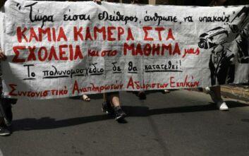 Νέο πανεκπαιδευτικό συλλαλητήριο την ερχόμενη Τρίτη