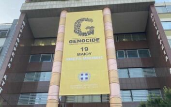 Μεγάλο πανό στο κτίριο της περιφέρειας Αττικής για τη Γενοκτονία των Ποντίων
