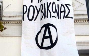 Παρέμβαση του Ρουβίκωνα στο Κέντρο Επιχειρήσεων Πολιτικής Προστασίας