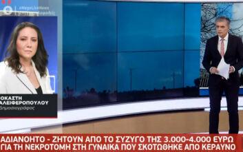Σκόπελος: Ζητούν από το σύζυγο της γυναίκας που σκοτώθηκε από κεραυνό να πληρώσει τη νεκροψία