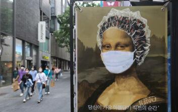 Εταιρεία διαδικτυακού εμπορίου εστία κορονοϊού στη Νότια Κορέα