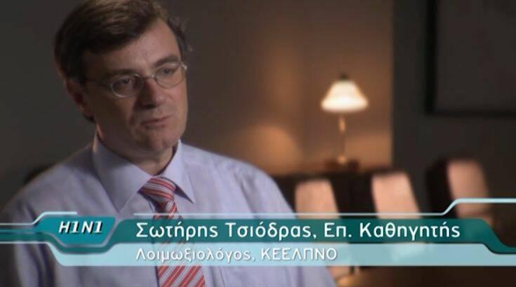 Όταν ο Σωτήρης Τσιόδρας πριν από 11 χρόνια μιλούσε για την εξάπλωση του Η1Ν1 και τη χρήση μάσκας