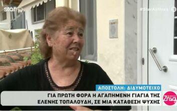 Συγκινεί η γιαγιά της Ελένης Τοπαλούδη: Θέλω να βλέπω τα καθαρά της μάτια, δεν είναι αυτή που πρέπει να ντρέπεται