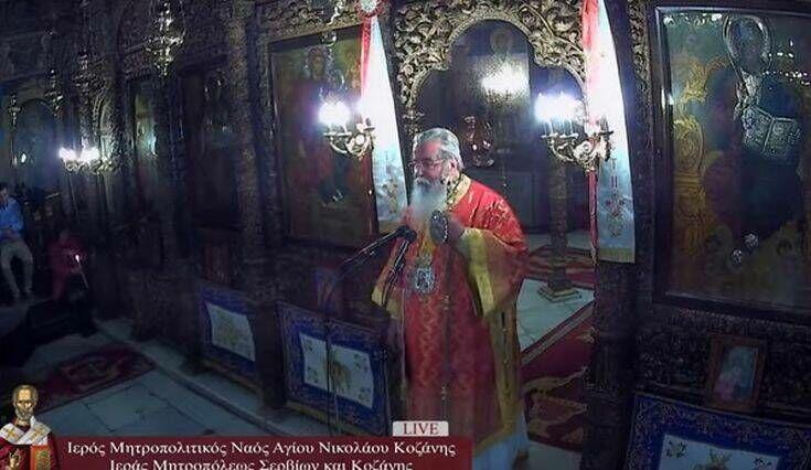 Μητροπολίτης Σερβίων και Κοζάνης Παύλος: Ο διάβολος τούς έβαλε να κλείσουν τους ναούς αλλά δεν κέρδισαν τίποτα