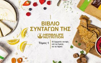 Η Herbalife Nutrition καλωσορίζει το νέο βιβλίο συνταγών της