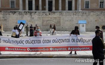 Διαμαρτυρία έξω από τη Βουλή πραγματοποιούν οι καλλιτέχνες
