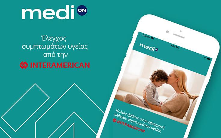 Η INTERAMERICAN προωθεί στους ασφαλισμένους της την καινοτόμο εφαρμογή Medi-ON 1