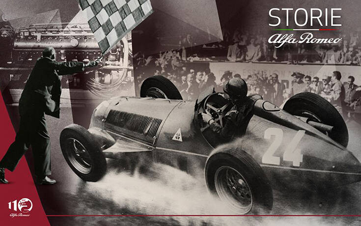 Alfa Romeo, η ιστορική πρώτη νικήτρια της Φόρμουλα 1