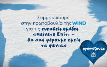 Η ΑΒ Βασιλόπουλος συμμετέχει στην πρωτοβουλία της WIND «Μείνετε Σπίτι – Θα σας φέρουμε εμείς τα ψώνια»,