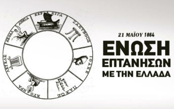 Επέτειος 156 χρόνων από την ένωση της Επτανήσου με τη «μητέρα» Ελλάδα