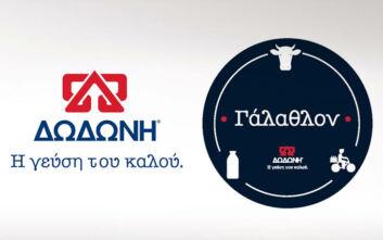 «Γάλαθλον» από την ΔΩΔΩΝΗ για τη φετινή Παγκόσμια Ημέρα Γάλακτος