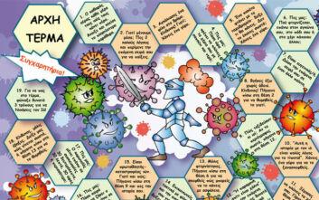 «Νίκησε τον Ιό»: Ένα επιτραπέζιο παιχνίδι για παιδιά από το Συμβούλιο της Ευρώπης