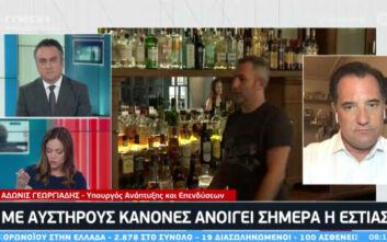 Άδωνις Γεωργιάδης: Το κράτος έχει φθάσει στα όρια των αντοχών του