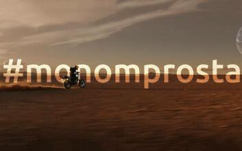 Νέο video YAMAHA - monomprosta