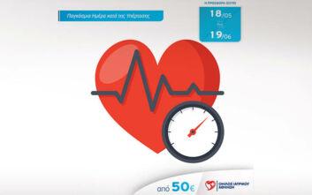 Εξετάσεις προληπτικού καρδιολογικού ελέγχου από τον Όμιλο Ιατρικού Αθηνών