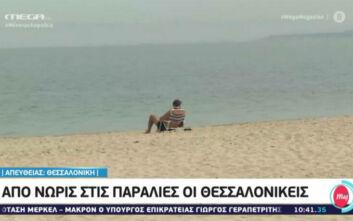 Από νωρίς στις παραλίες οι Θεσσαλονικείς για να δροσιστούν