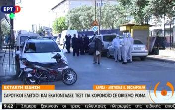 Σαρωτικοί έλεγχοι στον οικισμό Ρομά στη Λάρισα, θα ληφθούν πάνω από 500 δείγματα