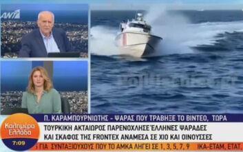 Ψαράς για την τουρκική παρενόχληση στις Οινούσσες: «Συχνό φαινόμενο ωστόσο χθες ήταν δύσκολη μέρα»